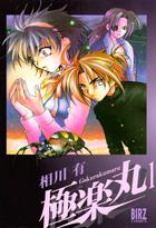「極楽丸(バーズコミックス)」シリーズ