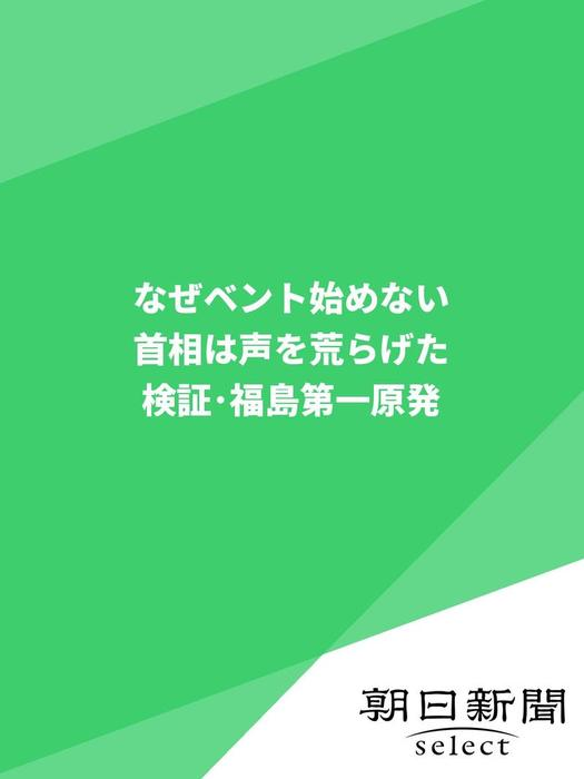 なぜベント始めない 首相は声を荒らげた 検証・福島第一原発-電子書籍-拡大画像