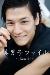 美男子ファイル~Ken-01~