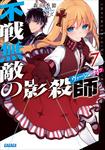 不戦無敵の影殺師7-電子書籍