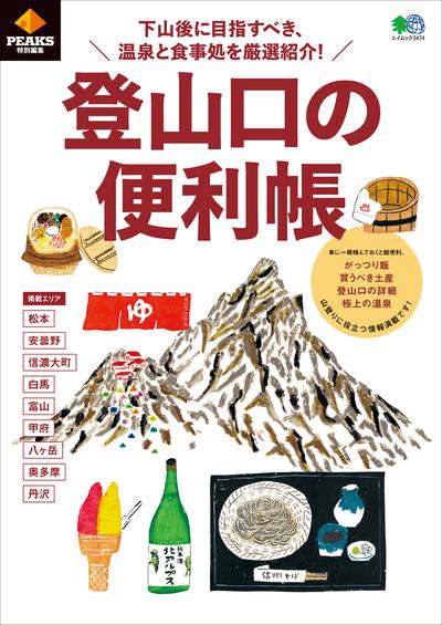 PEAKS特別編集 登山口の便利帳-電子書籍