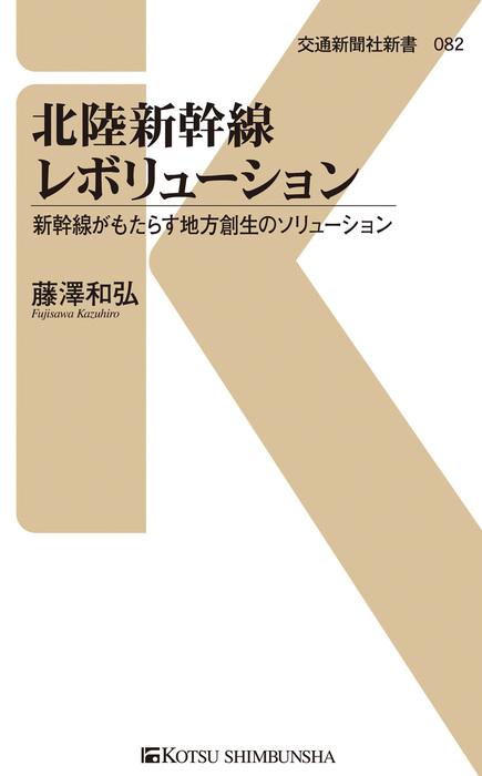 北陸新幹線レボリューション-電子書籍-拡大画像