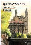 遥かなるケンブリッジ―一数学者のイギリス―-電子書籍