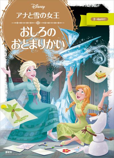アナと雪の女王 おしろの おとまりかい-電子書籍
