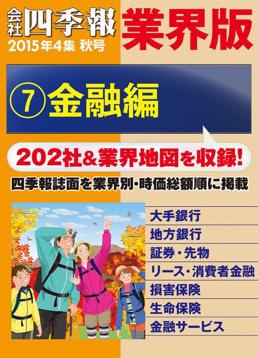 会社四季報 業界版【7】金融編 (15年秋号)拡大写真