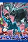マジカル・シティ・ナイト(8) 暗黒は我を蔽う-電子書籍