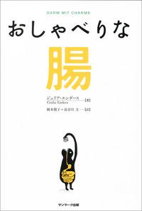 おしゃべりな腸-電子書籍