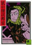 講談名作文庫7 鼠小僧次郎吉-電子書籍