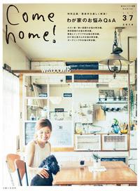 Come home! vol.37