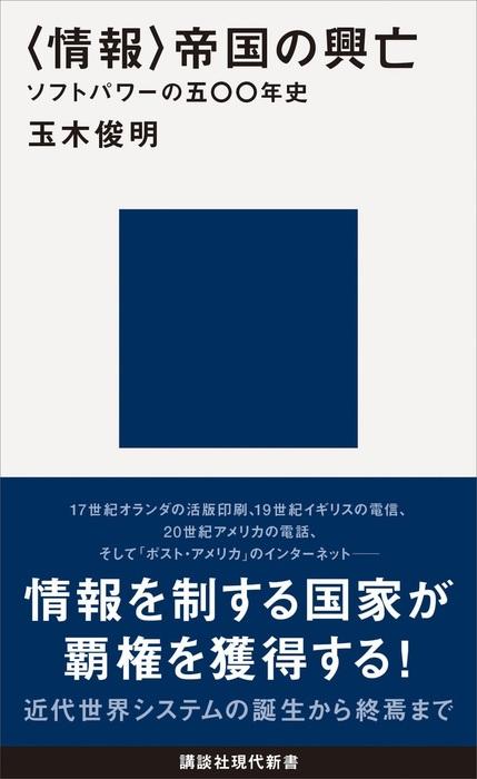 〈情報〉帝国の興亡 ソフトパワーの五〇〇年史拡大写真