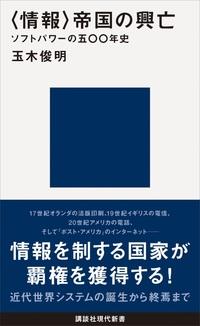 〈情報〉帝国の興亡 ソフトパワーの五〇〇年史-電子書籍