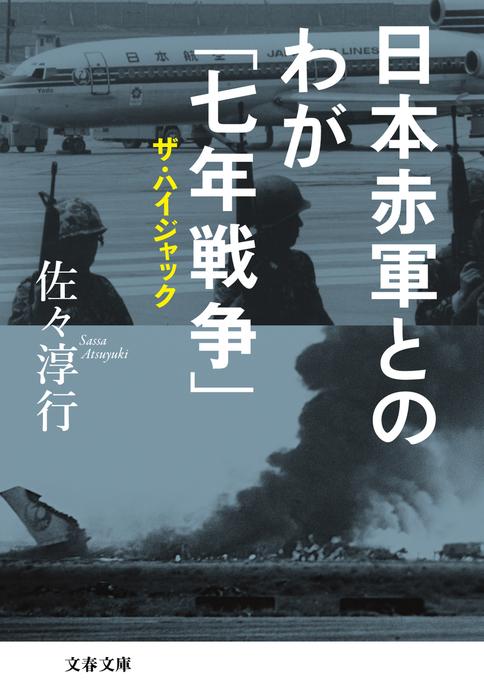 日本赤軍とのわが「七年戦争」 ザ・ハイジャック拡大写真