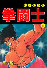 拳闘士 8-電子書籍
