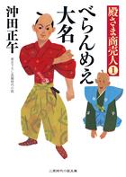 殿さま商売人(二見時代小説文庫)