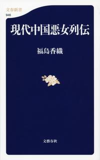 現代中国悪女列伝-電子書籍