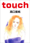 touch-電子書籍