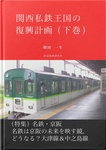 関西私鉄王国の復興計画(下巻)-電子書籍