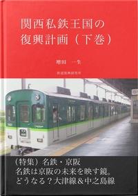 関西私鉄王国の復興計画(下巻)