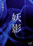妖影-電子書籍