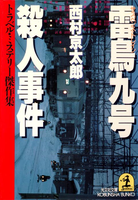 雷鳥九号(サスペンス・トレイン)殺人事件-電子書籍-拡大画像