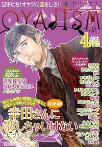 月刊オヤジズム 2012年4月号