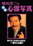 稲川淳二の秘蔵心霊写真-電子書籍