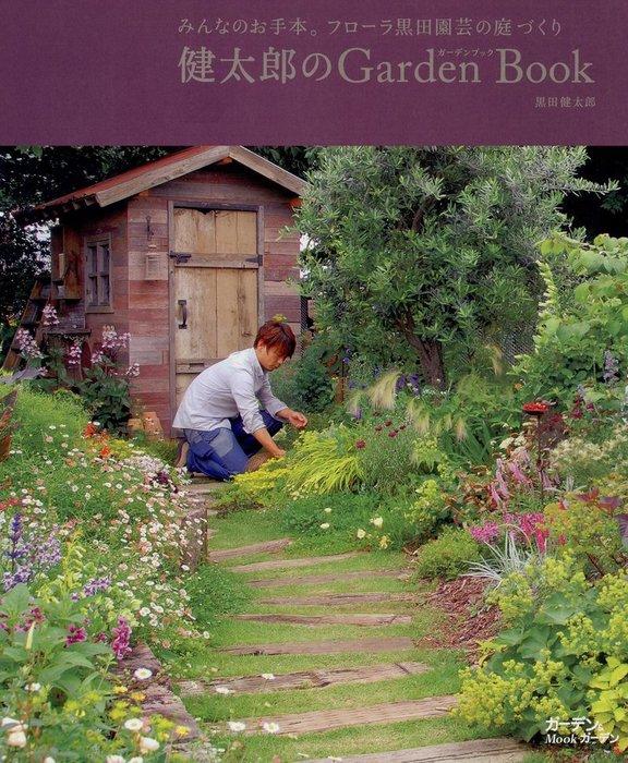 健太郎のGarden Book : みんなのお手本。フローラ黒田園芸の庭づくり拡大写真