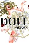 DOLL (1)-電子書籍