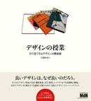 デザインの授業 目で見て学ぶデザインの構成術-電子書籍