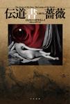 伝道の書に捧げる薔薇-電子書籍