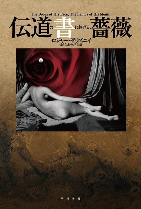 伝道の書に捧げる薔薇-電子書籍-拡大画像