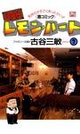 BARレモン・ハート / 7-電子書籍
