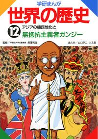 12 アジアの植民地化と無抵抗主義者ガンジー-電子書籍