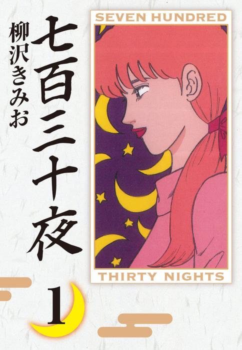 七百三十夜(1)-電子書籍-拡大画像