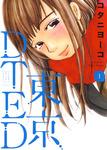 東京DTED 1巻-電子書籍