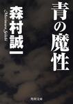 青の魔性-電子書籍