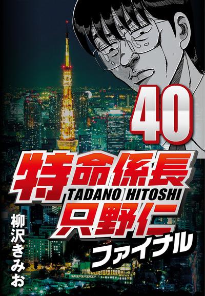 特命係長只野仁ファイナル 40-電子書籍