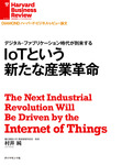 IoTという新たな産業革命-電子書籍