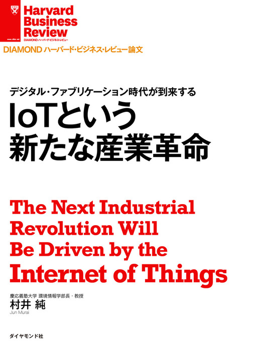 IoTという新たな産業革命-電子書籍-拡大画像
