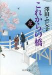 これからの橋 花-電子書籍