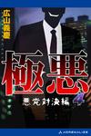 極悪(4) 悪党対決編-電子書籍