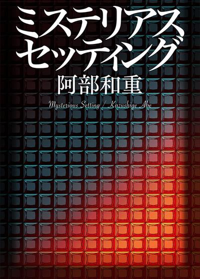 ミステリアスセッティング-電子書籍