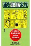 浦安鉄筋家族(1)-電子書籍