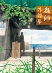 蟲師 外譚集-電子書籍