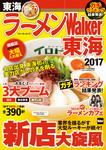 ラーメンWalker東海2017-電子書籍