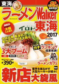 ラーメンWalker東海2017