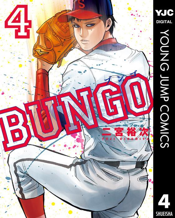 BUNGO―ブンゴ― 4拡大写真