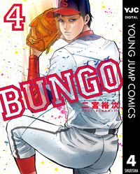 BUNGO―ブンゴ― 4-電子書籍