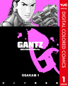 「GANTZ カラー版 OSAKA編(ヤングジャンプコミックスDIGITAL)」シリーズ