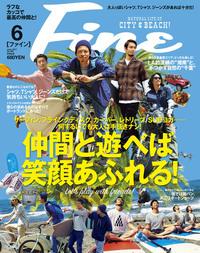 Fine 2017年6月号